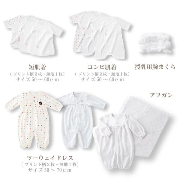 3万円パック(計11点) / お得な出産準備セット